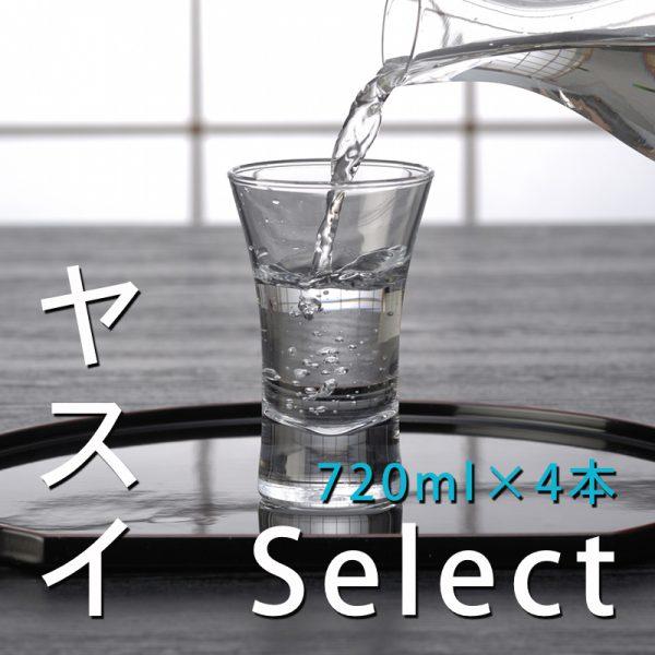 ヤスイSelect 720ml 4本セット