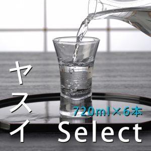 ヤスイSelect 720ml 6本セット