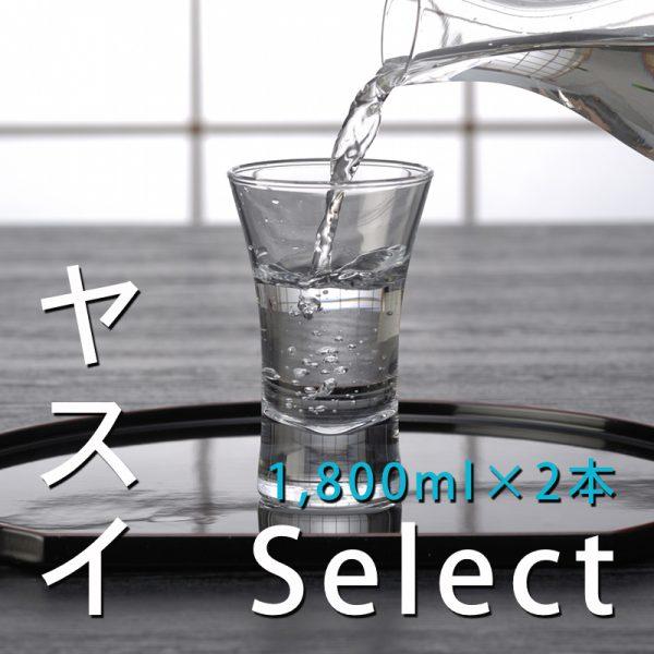 ヤスイSelect 1,800ml 2本セット