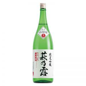 萩乃露 名流 山田錦 純米無濾過生原酒
