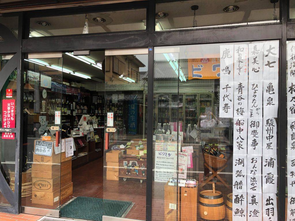 地酒のヤスイ(京都)