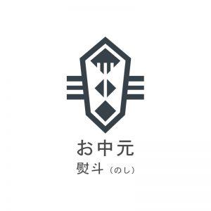 熨斗(のし)お中元
