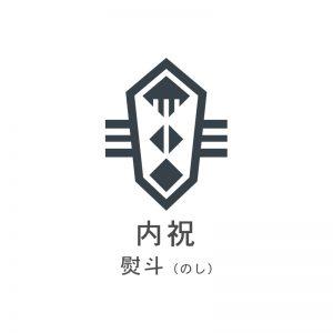 熨斗(のし)内祝