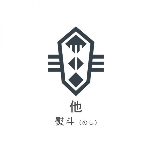 熨斗(のし)他