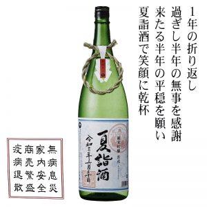 若戎 夏詣酒 1,800ml