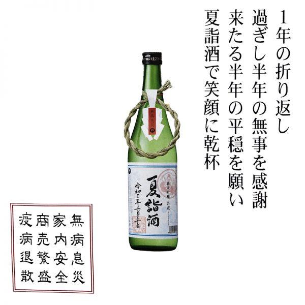 若戎 夏詣酒 720ml