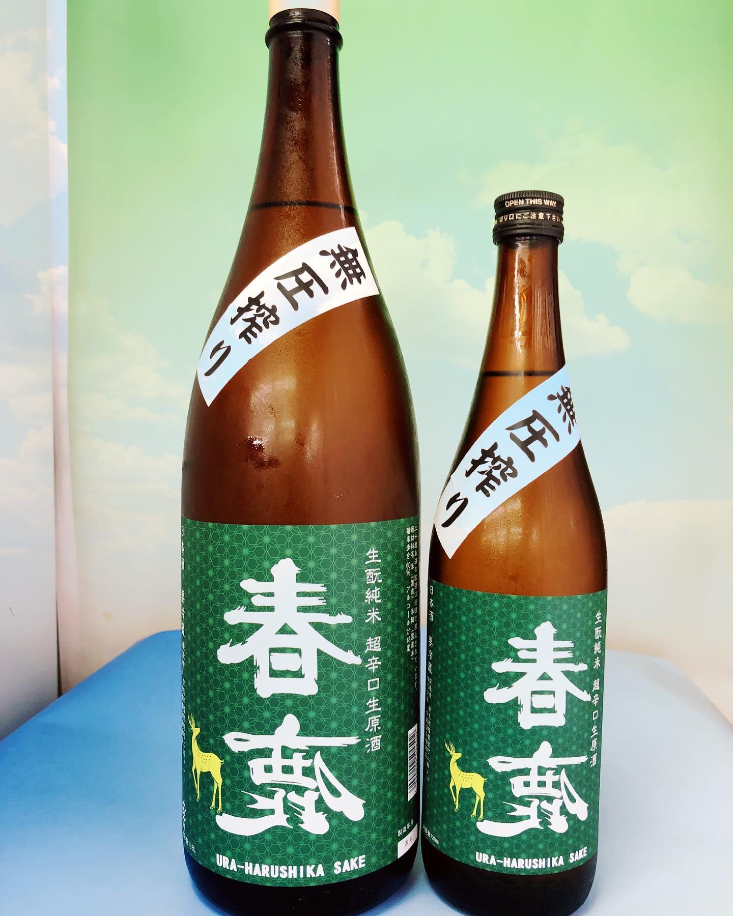 ウラ春鹿 生もと純米中取り 超辛口生原酒 入荷致しました。
