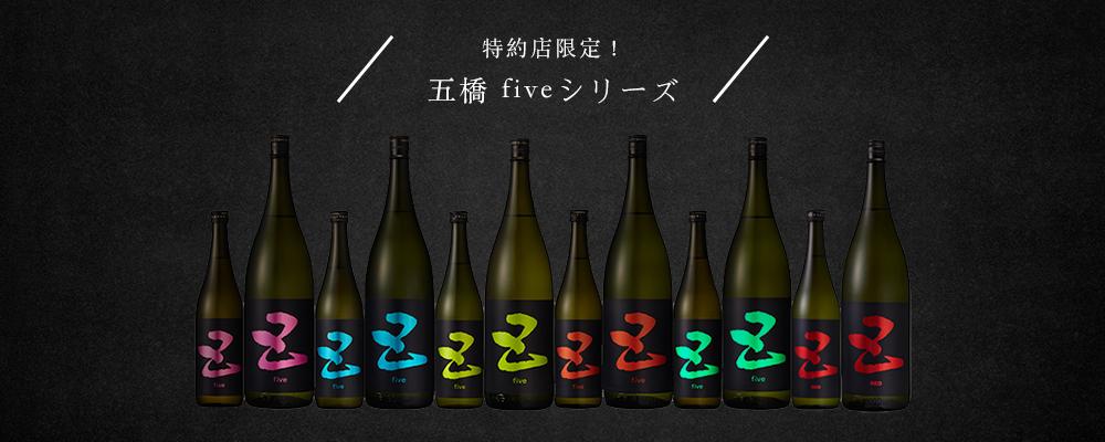 五橋 five シリーズ