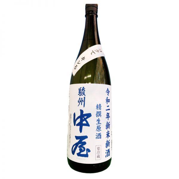 駿州中屋 初搾り精撰 無濾過生原酒 1,800ml