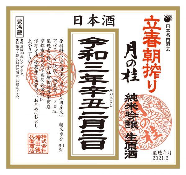 立春朝搾り 月の桂 720ml