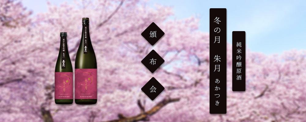冬の月 純米吟醸原酒 朱月(あかつき)