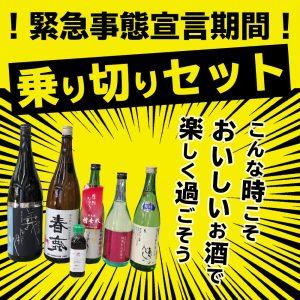 緊急事態宣言期間「乗り切りセット」¥11,000(消費税・送料込み)