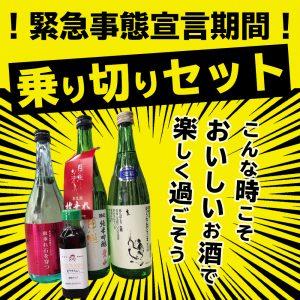 緊急事態宣言期間「乗り切りセット」¥5,500(送料込み)