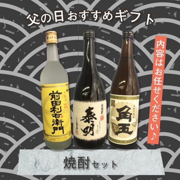 [父の日おすすめ]焼酎セット ¥5,500円(税込/送料込)