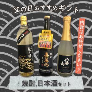 [父の日おすすめ]焼酎、日本酒 セット(税込/送料込)