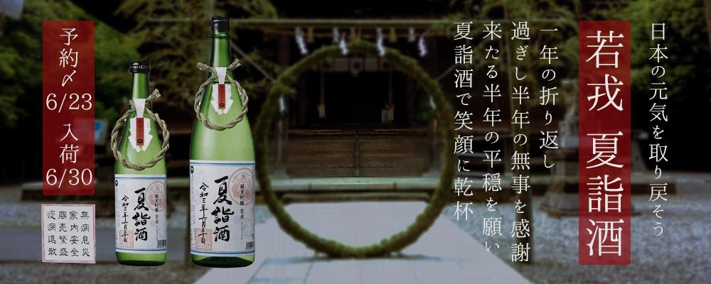 [予約〆6月23日 / 6月30日入荷予定]若戎 夏詣酒