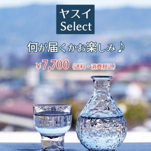 ヤスイSelect ¥7,700(送料・消費税込)