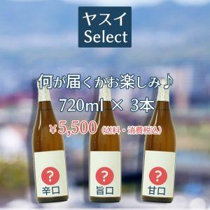 ヤスイSelect 「720ml×3本」¥5,500(送料・消費税込)