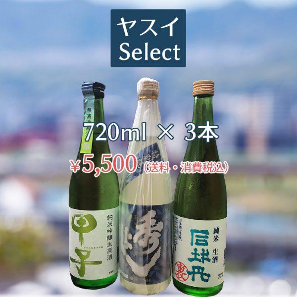 ヤスイSelect 甲子・秀よし・司牡丹 裏ver「720ml×3本」¥5,500(送料・消費税込)
