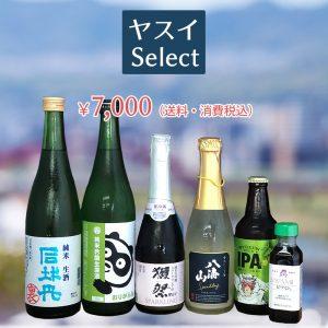 ヤスイSelect 夏!爽快セット¥7,000(送料・消費税込)