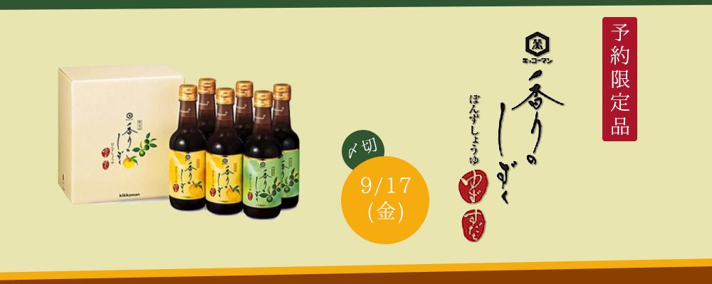 香りのしずく『完全予約 〆9/17(金)』