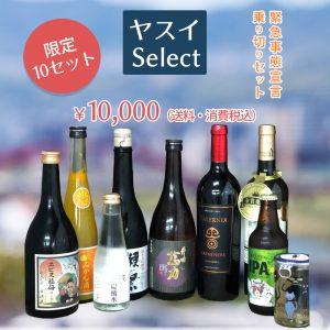 ヤスイSelect 緊急事態宣言 乗り切りセット限定10セット¥10,000(送料・消費税込)
