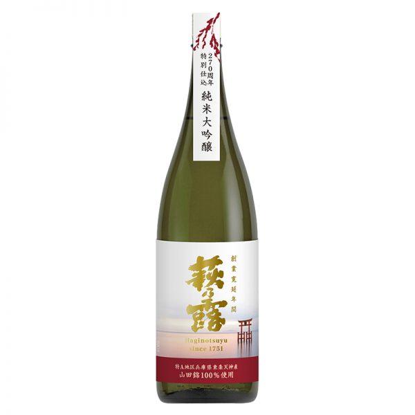萩乃露 270周年記念仕込 純米大吟醸 1,800ml